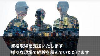 株式会社TSUKADAコンストラクション